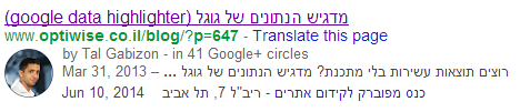 התוצאה של העמוד שתויג בעזרת מדגיש הנתונים של גוגל