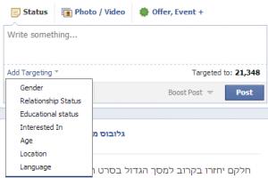 חיבור טוב לפיד הפייסבוק שלכם חלק 2